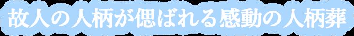 画像に alt 属性が指定されていません。ファイル名: sousai_tit-3.png
